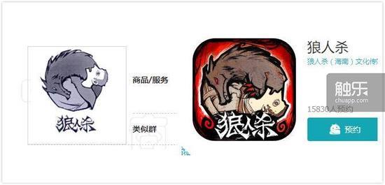 新的商标指代性很明确,即网易代理的《狼人杀官方》,右为新商标,作为游戏Icon
