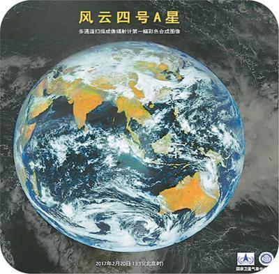 中国气象科技跃升至世界一流:8颗风云卫星在轨