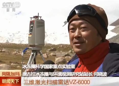 第二次青藏高原科考最新1.76合击传奇:冰川加速退缩_30年薄了8米