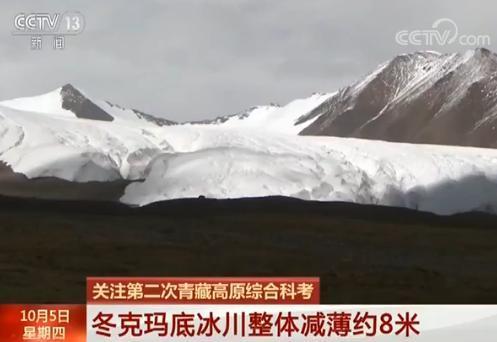 冬克玛底冰川整体减薄约8米