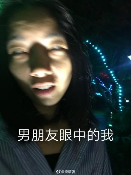 被男朋友坑之露脸篇(图片来自微博@麻敏筋