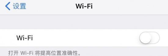 """设置里WiFi关闭后,会提示用户""""打开Wi-Fi将提高位置准确性"""",蓝牙也是如此"""