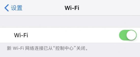 控制中心图标变灰后,设置里显示WiFi仍是开着的
