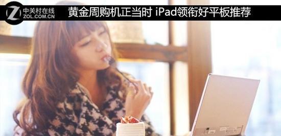 黄金周购机正当时iPad领衔好平板推荐