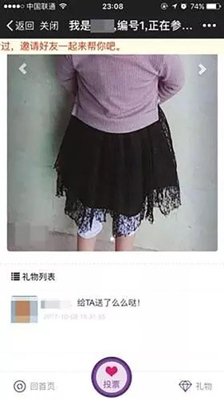 """某投票界面。 本文图片均来自微信公众号""""中国之声"""""""
