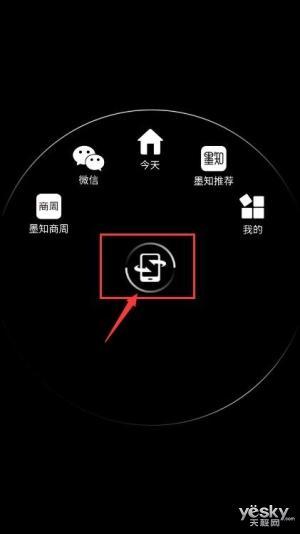 彩色屏屏幕切換按鈕(左)和墨知屏屏幕切換按鈕(右)