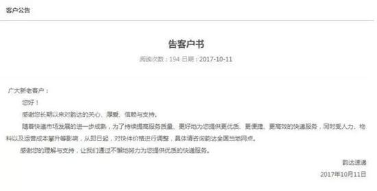 中通、<a href='http://www.100ec.cn/zt/wlkd/' target='_blank'>韵达</a>的告客户书。图片来源于网络