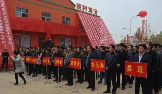 △2015年11月17日,雄县农村淘宝服务中心开业
