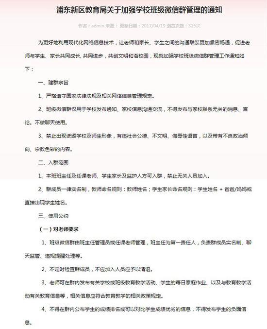 浦东新区教育局关于加强学校班级微信群管理的通知。 图片来自进才中学东校官网