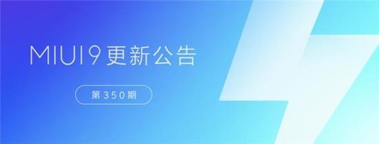 MIUI9开发版更新支持广西交通一卡通(图片引自微博)