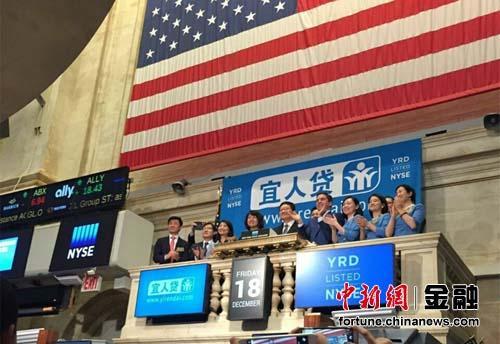美国时间2015年12月18日,宜人贷纽约证券交易所挂牌交易现场。