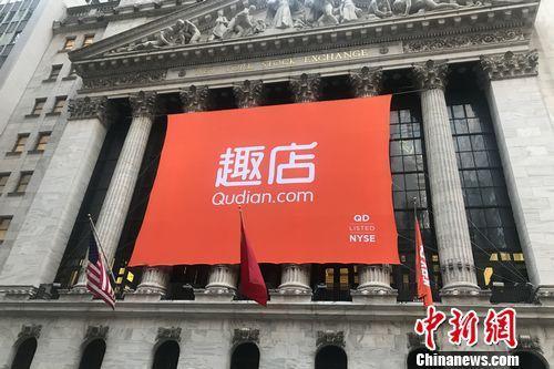 北京时间10月18日晚,趣店(NYSE:QD)在纽交所上市。