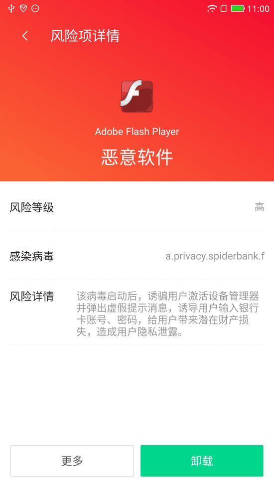 """(图:腾讯手机管家已成功查杀""""DoubleLocker""""勒索病毒)"""