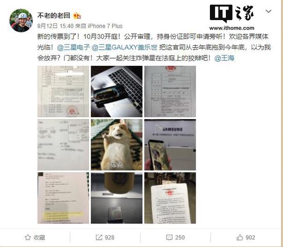 Note7自燃机主广州回先生起诉三星要求道歉并赔偿一案,将于本月30日在广州市越秀区人民法院开庭。