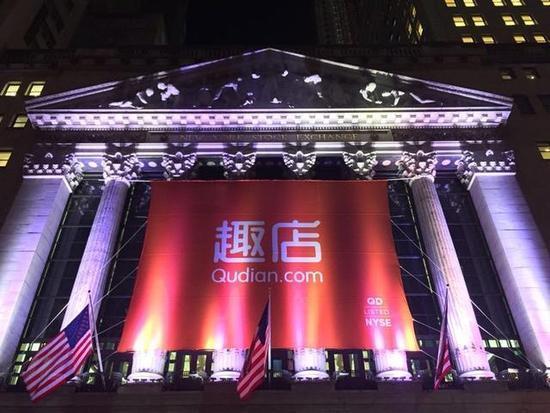 10月18日,趣店正式在美国纽约证券交易所挂牌交易。