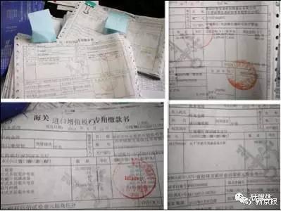 ▲来自2013年深圳海关缴纳的关税票显示,2013年共青城赛龙公司完税共计763万余元,税款上交中央金库。图片来自钛媒体
