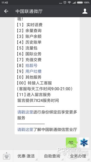 中国联通微厅微信截图