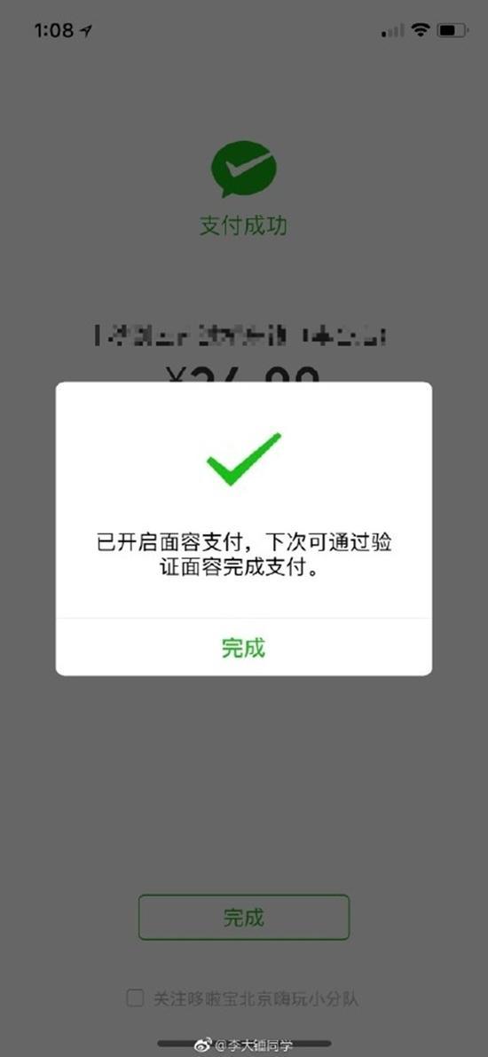 微信App已适配iPhoneX:支持FaceID支付(图片来自于weibo)