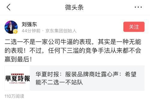 """刘强东在微头条怒斥电商""""二选一"""""""