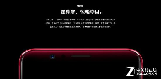 红色版OPPO R11s 星幕屏