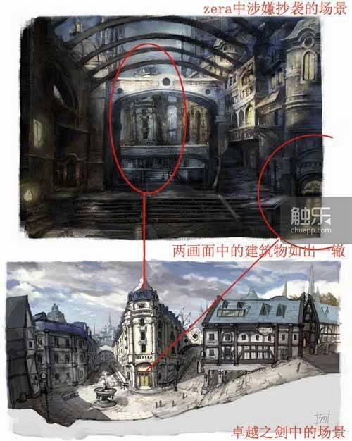 《ZERA》被指抄袭RO主创金学圭的作品《卓越之剑》里的场景,Nexon最终也承认并致歉