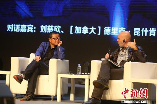刘慈欣与加拿大科幻作家德里克·昆什肯对谈。 钟欣 摄