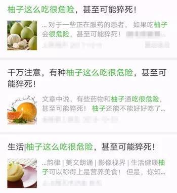 那么,事实真的是这样吗?是不是吃药的情况下就不能吃柚子了?