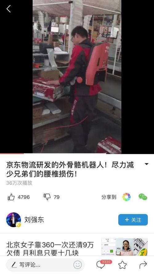 钢铁侠成真?刘强东晒京东外骨骼机器人