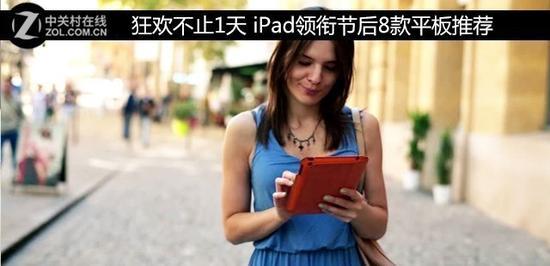 狂欢不止1天iPad领衔节后8款平板推荐