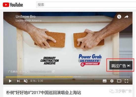 YouTube的可跳过贴片广告