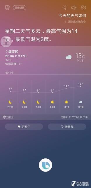 ↑↑↑Siri(左)对比Bixby(右)天气播报测试