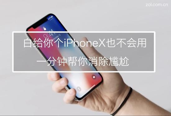 白给你个iPhoneX你会用吗?