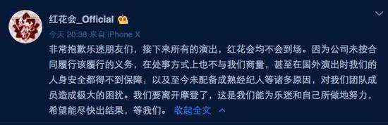 红花会官博宣布解约