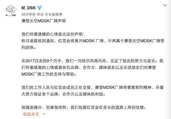 MDSK厂牌官博回应