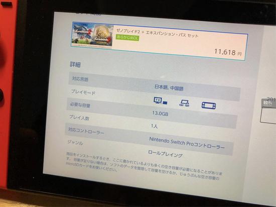 近期开放预载的《异度神剑2》,容量仅为13GB