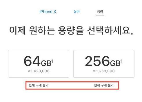 iPhone X在韩国开放预购:电信巨头存货3分钟卖光