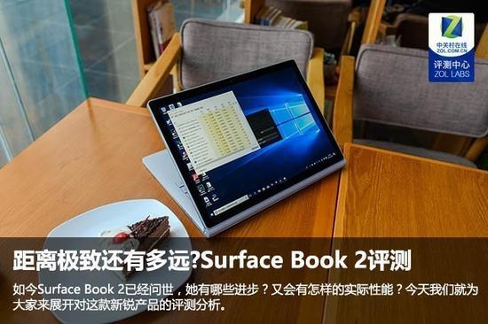 距离极致还有多远?SurfaceBook2评测