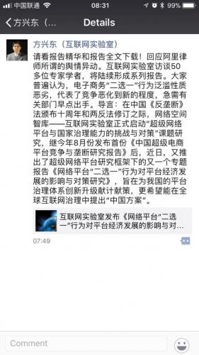 这是继昨晚发声后,方兴东连续第二天就此事发声。