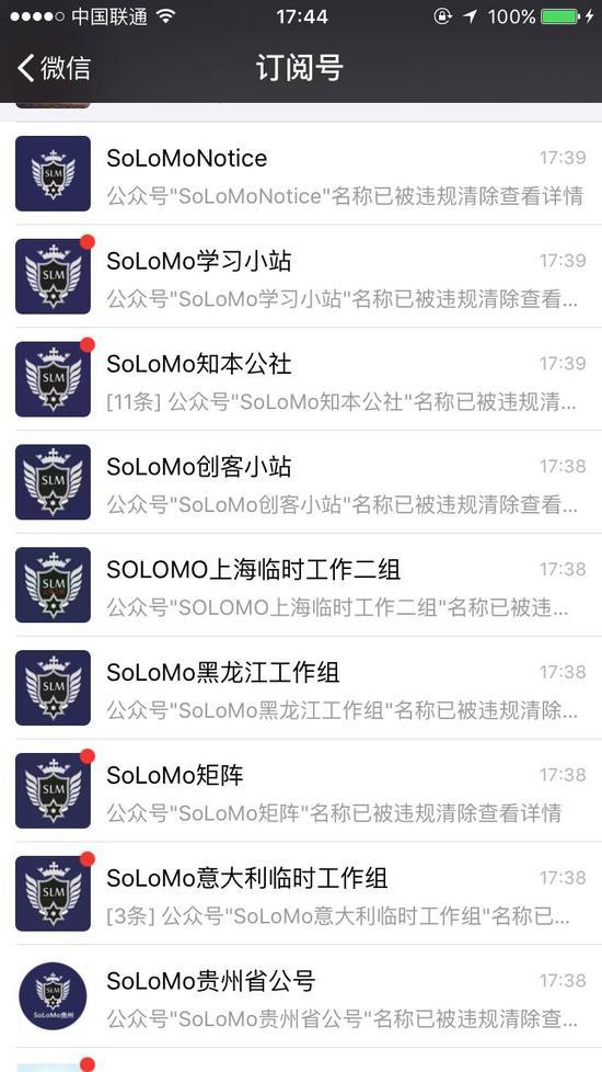 7月13日,所罗门矩阵相关公众号被清除