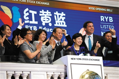 当地时间2017年9月27日,红黄蓝教育登陆美国纽交所,成为中国第一家独立上市的学前教育企业。红黄蓝教育上市发行价为18.5美元,开盘价24.25美元,收盘报收25.90美元。图/视觉中国
