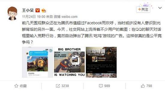 图:王小呆微博截图
