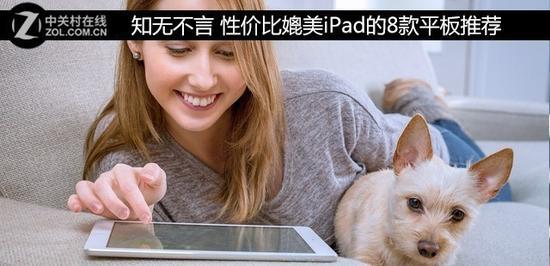 知无不言性价比媲美iPad的8款平板推荐
