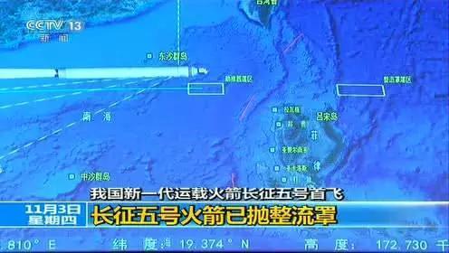从央视直播画面中可以看到,在文昌基地首射长征五号时,划定的一级火箭落区和整流罩落区都在茫茫大海上。