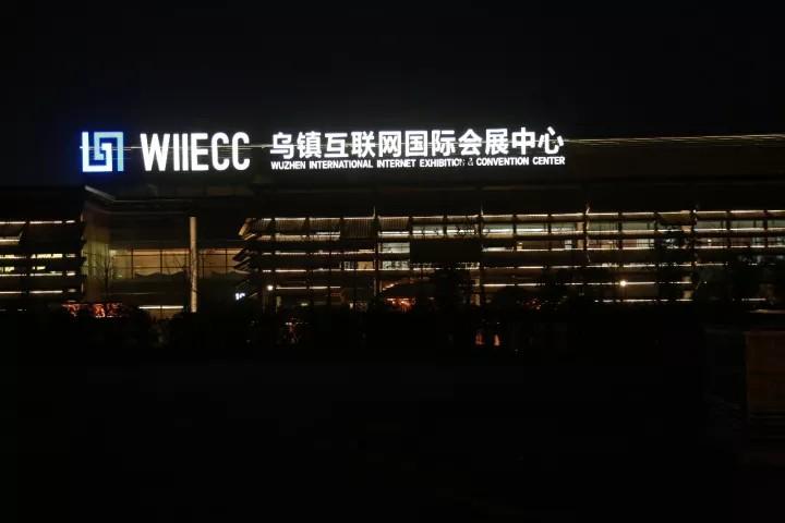 乌镇互联网国家会展中心夜景。