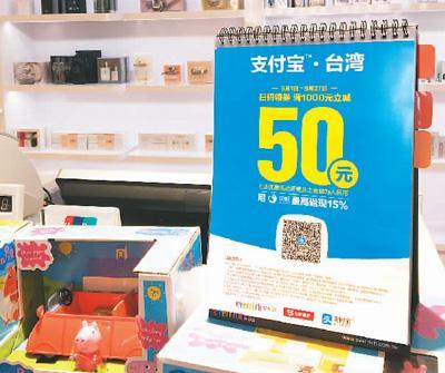 图为台湾商店的支付宝标识。  柴逸扉摄