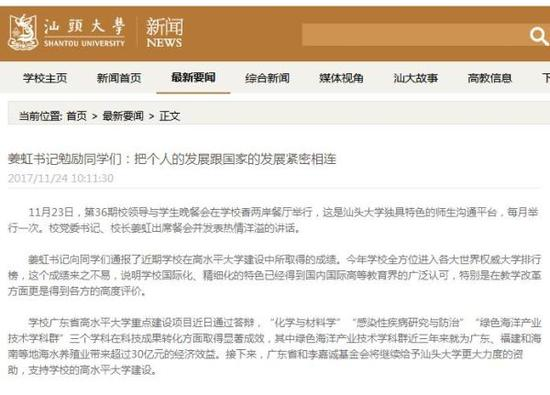 李嘉诚基金会:办公室合至深圳 汕大是超越生命的承诺