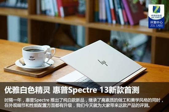 优雅白色精灵惠普Spectre13新款首测