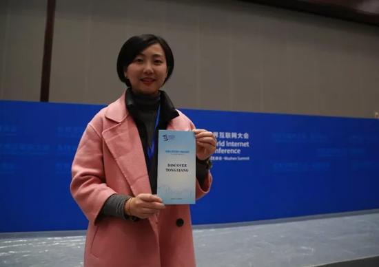 第四届世界互联网大会志愿者展示本次大会手册。