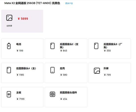 华为Mate X2维修价格出炉:全新内屏换件5699元 外屏799元