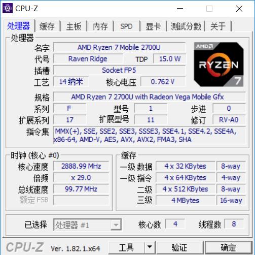 锐龙7 2700U处理器
